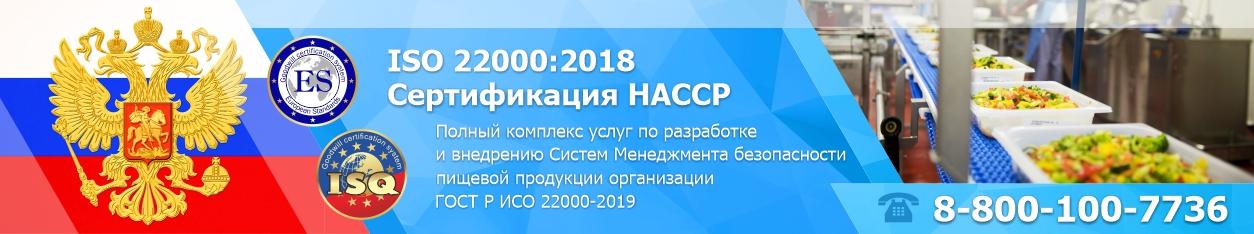 Институт Сертификации Организаций